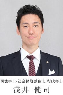浅井健司写真