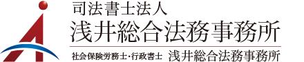 司法書士法人浅井総合法務事務所【名古屋】相続、登記、民事信託