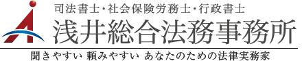 名古屋 司法書士なら浅井総合法務事務所