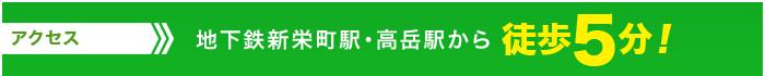 地下鉄新栄町駅・高岳駅から徒歩5分!